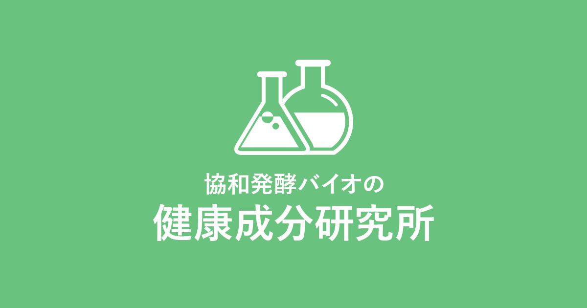 バイオ 協和 発酵